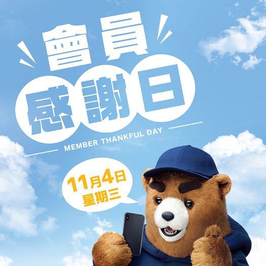 元氣壽司: 會員感謝日 8折優惠 至11月4日