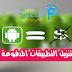كيفية تنزيل التطبيقات المدفوعة مجانا على نظام التشغيل Android