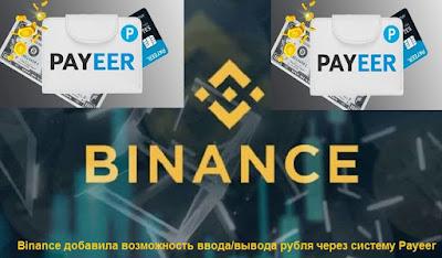 Binance добавила возможность ввода/вывода рубля через систему Payeer