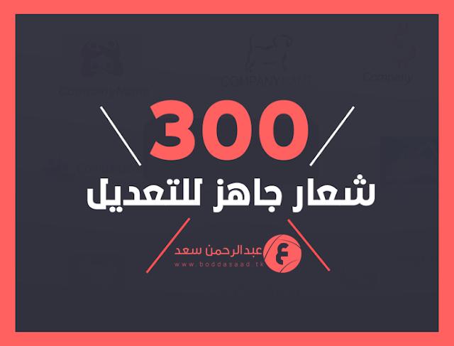 300 شعار احترافي جاهز وقابل للتعديل مجاناً