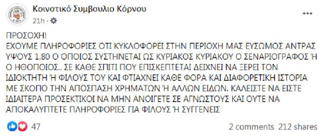 xtypise-ksana-se-perioxi-tis-larnakas-o-kyriakou-etsi-ksegela-ta-thymata-tou