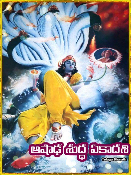 ఆషాఢ శుద్ధ ఏకాదశి - Ashaada Suddha Ekadashi