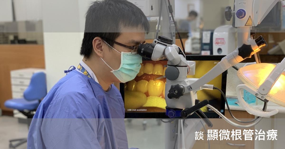 抽神經要用到顯微鏡?!談顯微根管治療