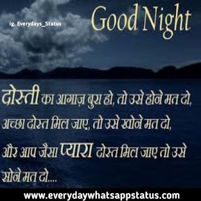 good night quotes | Everyday Whatsapp Status | Unique 100+ good night images Quotes