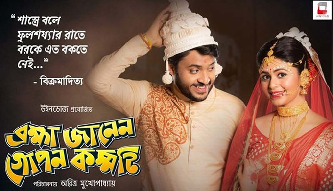Brahma Janen Gopon Kommoti 2020 Bengali Movie Song Lyrics and Video | Ritabhari Chakraborty, Soham Majumdar