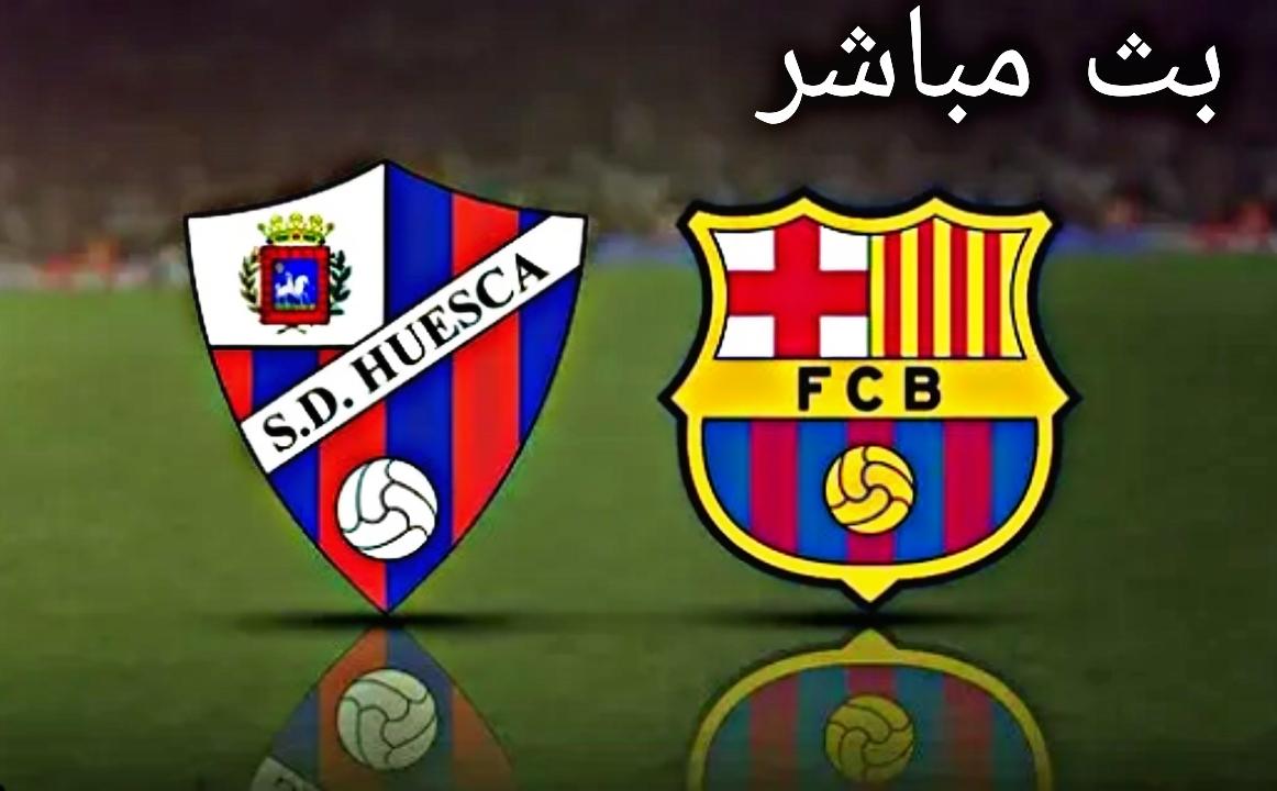 مشاهدة مباراة برشلونة و هويسكا بث مباشر اليوم الأحد 03-01-2021 في الدورى الأسباني لايف بدون اي تقطيعات وبجودة عالية