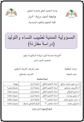 أطروحة دكتوراه: المسؤولية المدنية لطبيب النساء والتوليد (دراسة مقارنة) PDF