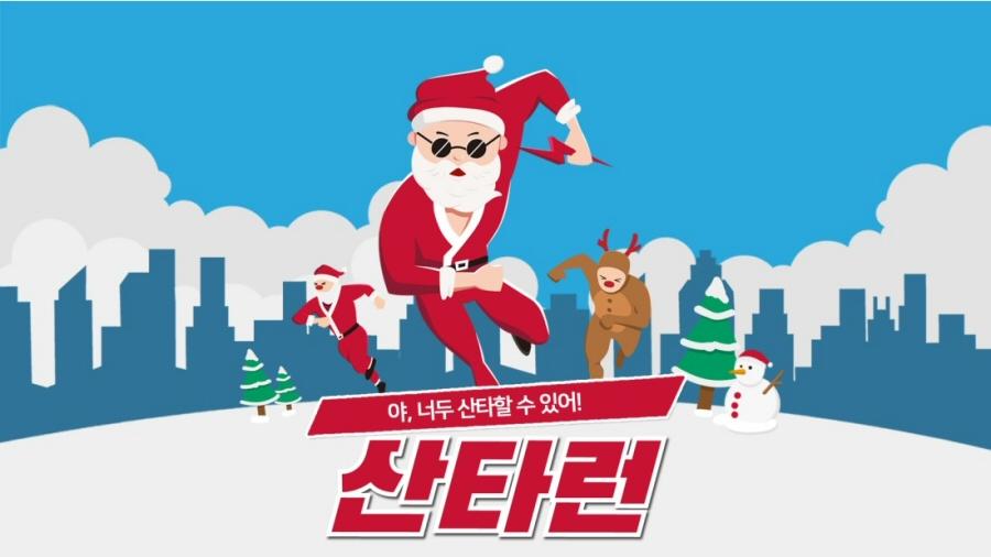 산타가 되어 나눔을 전하는 마라톤 축제, '2019 산타런' 12월7일 개최