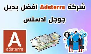 شرح شركة Adsterra: افضل بديل جوجل ادسنس موقع اد ستيرا