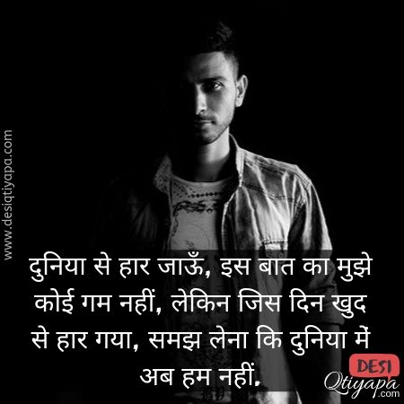 औकत सटटस Best Status On Attitude In Hindi With