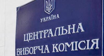 До Верховної Ради внесено кандидатури нових членів ЦВК