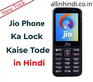 Jio Phone Ka Lock Kaise Tode