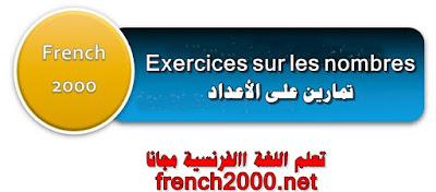 Exercices sur les nombres    تمارين على الأعداد الفرنسية