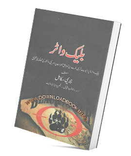 Black Water Urdu book Pdf Download For Free,Black Water Urdu book free download,black water book in urdu,free books download pakistan,urdu history books,isi books in urdu,isi books in urdu pdf,urdu e books,urdu literature books pdf,urdu books,downloadbook.info