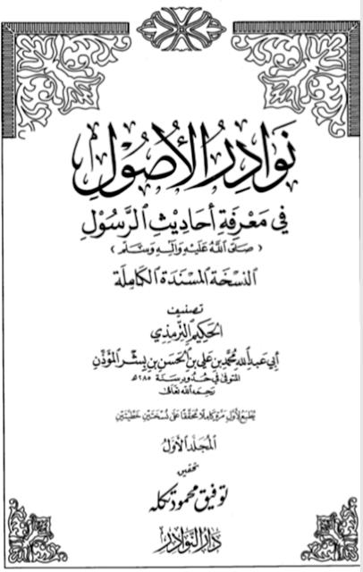 kitab kuning pdf nawadirul ushul - hakim turmudzi
