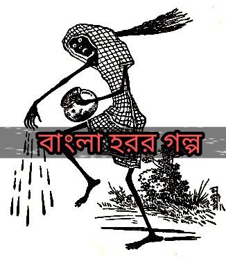 Bengali Bhuter Golpo, Ek Rater Ghotona || Bengali Horror story