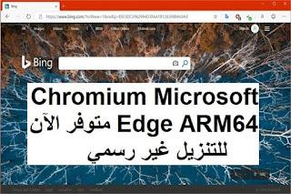 Chromium Microsoft Edge ARM64 متوفر الآن للتنزيل غير رسمي