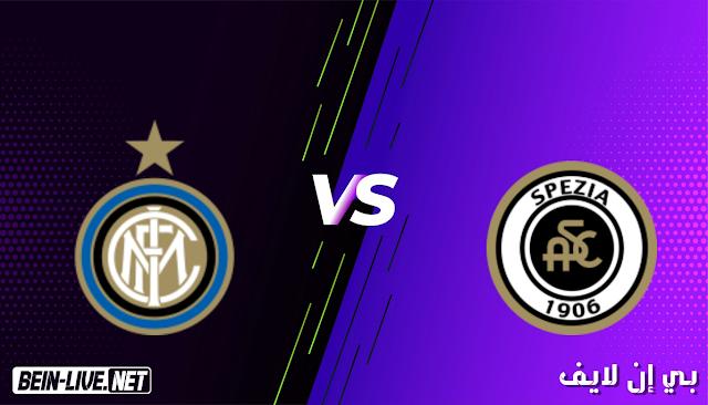 مشاهدة مباراة سبيزيا وانتر ميلان بث مباشر اليوم بتاريخ 21-04-2021 في الدوري الايطالي