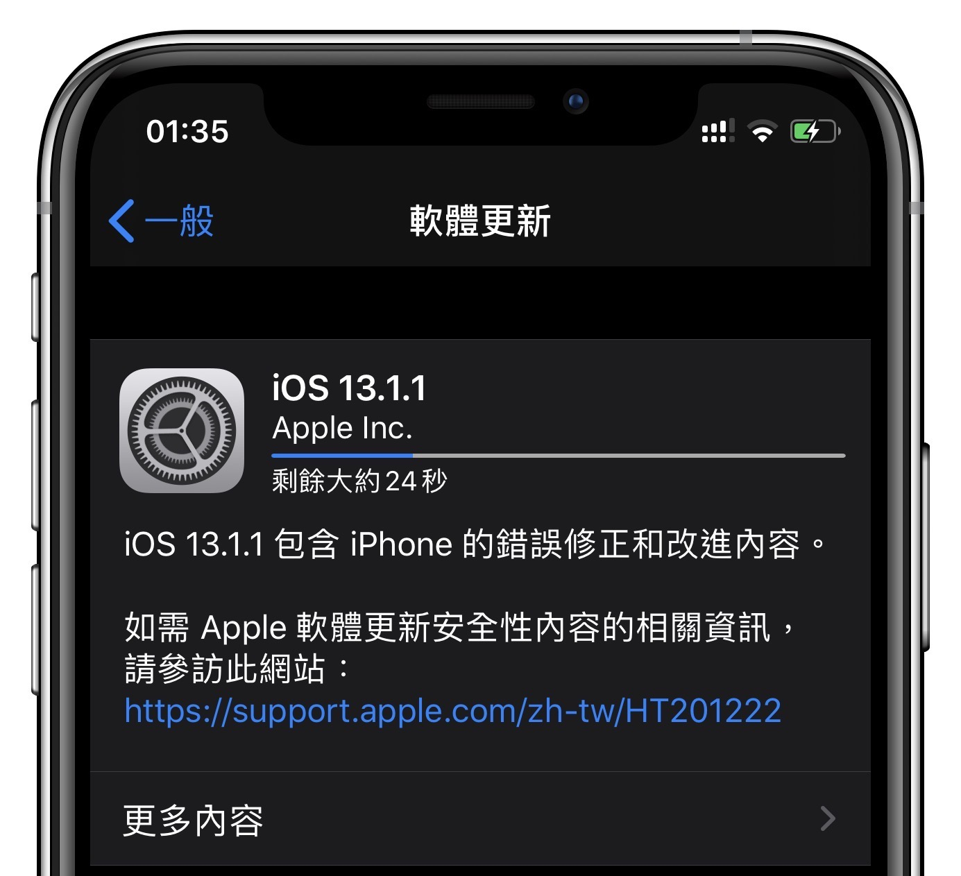 iOS 13.1.1 更新
