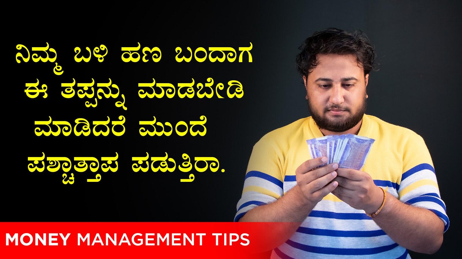 ನಿಮ್ಮ ಬಳಿ ಹಣ ಬಂದಾಗ ಈ ತಪ್ಪನ್ನು ಮಾಡಬೇಡಿ : ಮಾಡಿದರೆ ಮುಂದೆ ಪಶ್ಚಾತ್ತಾಪ ಪಡುತ್ತಿರಾ - Money Management Tips in Kannada