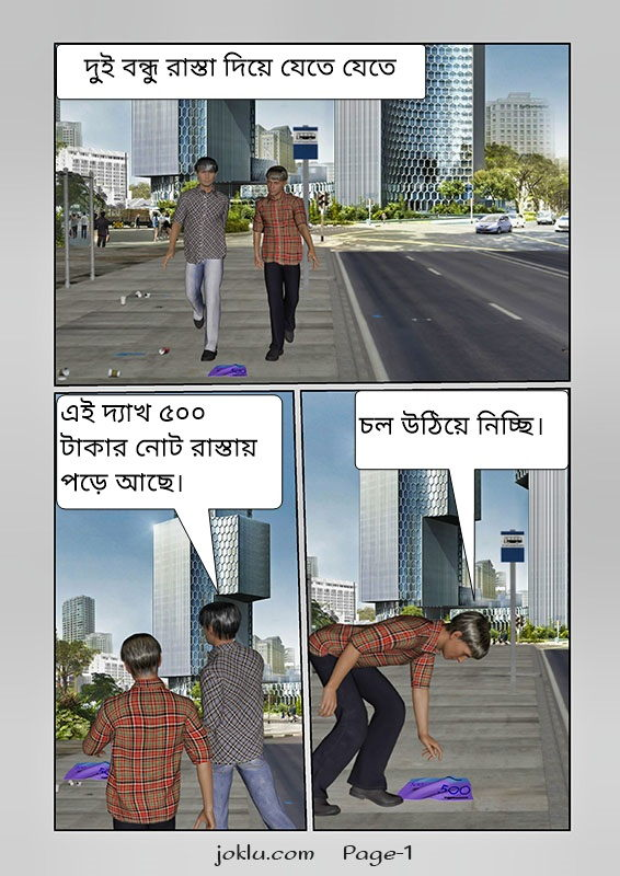 Good luck funny Bengali comics page 1