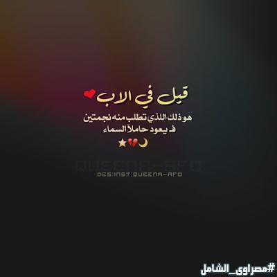 صور عن الاب 2021 اجمل بوستات عن الأب مصراوى الشامل
