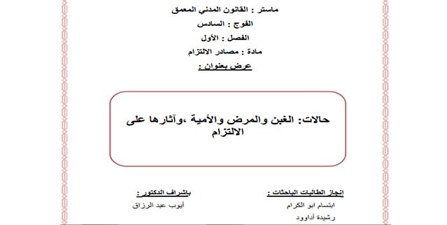 حالات: الغبن والمرض والأمية، وآثارها على الالتزام - ابتسام ابو الكرام ورشيدة أداوود