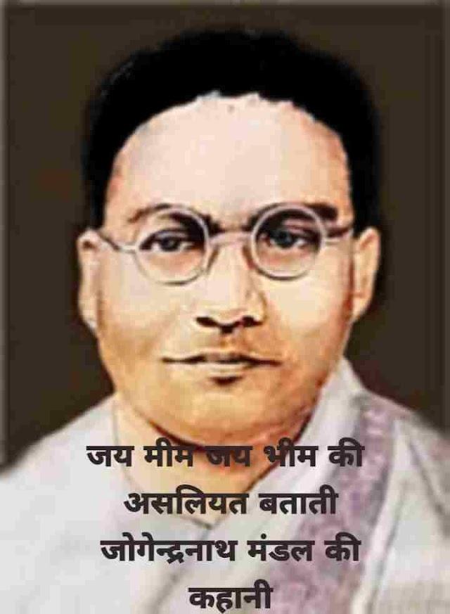 The story of Jogendra Nath Mandal tells the reality of Jai Bhim Jai Meem