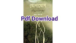 jogajog rabindranath tagore pdf