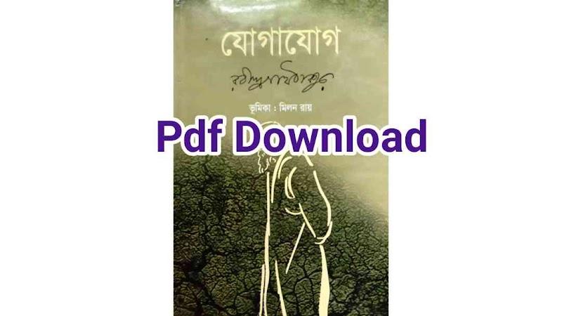 যোগাযোগ উপন্যাস Pdf free Download