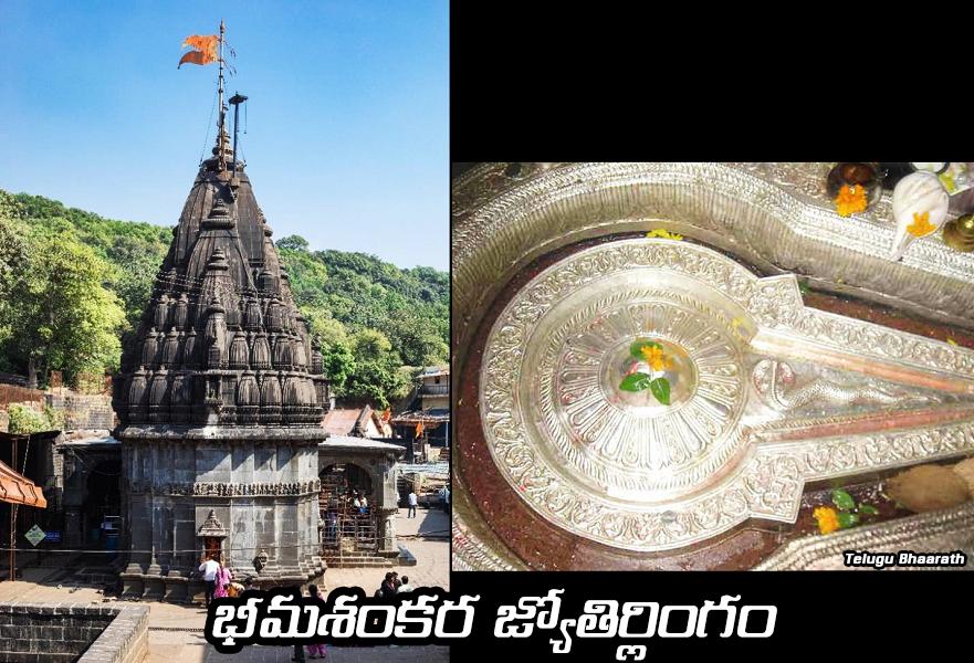 భీమశంకర జ్యోతిర్లింగం - Bheema Shankara Jyotirlingam