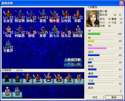 射鵰英雄傳(曹操傳MOD)+攻略,融合角色扮演及戰略模擬武俠遊戲!