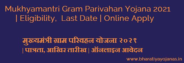 sarkari yojana, government schemes, pm modi yojana,cm yojana,bihar yojana, sarkari 2021, sarkari yojana list,government yojana,government schemes list