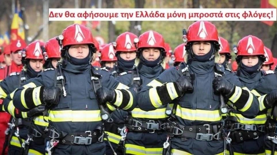 Μεγάλη κινητοποίηση για την Ελλάδα – Βοηθούν 18 χώρες