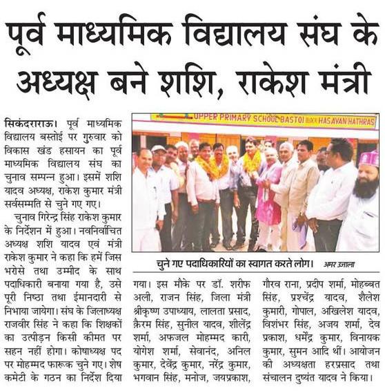 Madyamik Vidyalay UP News, purva madyamik vidyalay ke adhychh bane Shashi