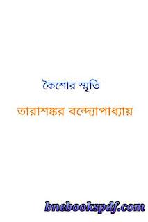 কৈশোর স্মৃতি - তারাশঙ্কর বন্দ্যোপাধ্যায় Koishor Smriti by Tarasankar Bandyopadhyay