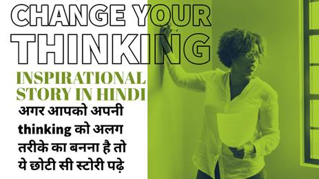 Change Your Thinking - Inspirational Story in Hindi