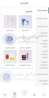 اقسام تطبيق صيدلية النهدي