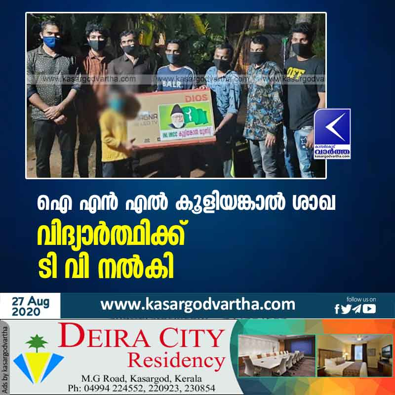 Kerala, News, Kooliyangal, INL, TV, I N L Koliyangal sponsored TV for needed