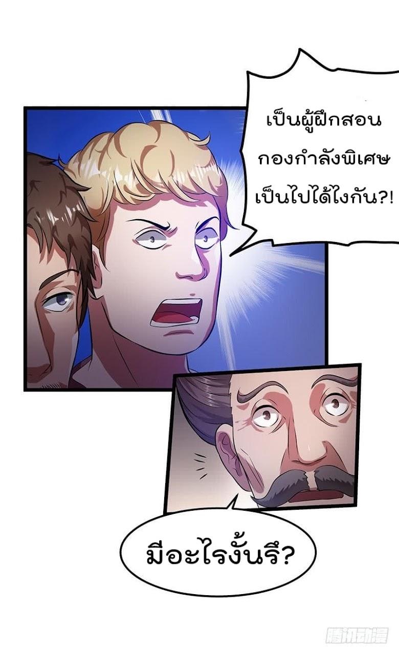 Immortal King of City - หน้า 4