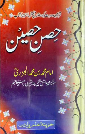 alt=hisn-e-haseen-quran-0-hadees-ki-duain-by-imam-al-jazri