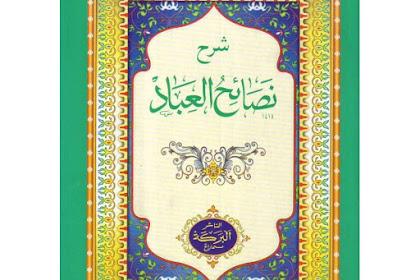 Terjemah Kitab Nashoihul Ibad, Maqolah 18