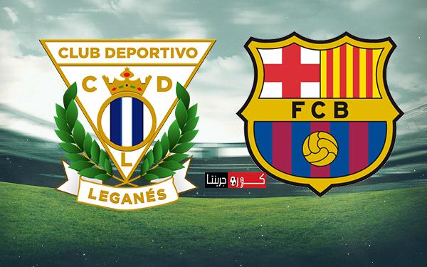 مباراة برشلونة وليجانيس فى الدورى الاسبانى اليوم 16-6-2020 بث مباشر يلا شوت