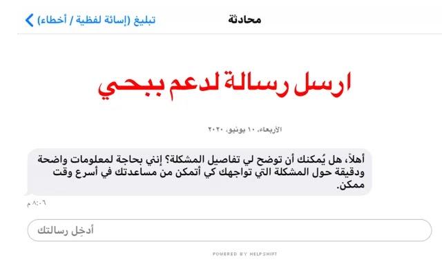أرسال رسالة لخدمة عملاء ببجي