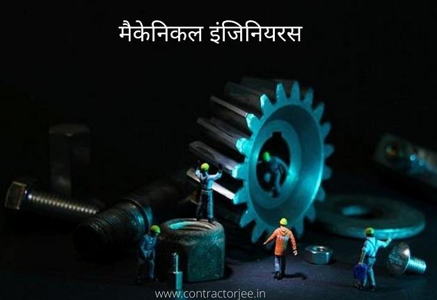 Mechanical engineer ka kaam
