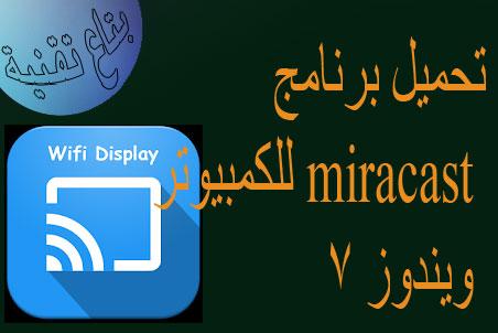 ،تحميل برنامج miracast للكمبيوتر ويندوز 7 ،miracast download windows 7 ،miracast windows 7 ،تحميل برنامج miracast للكمبيوتر ويندوز 10 ،تحميل برنامج miracast للكمبيوتر ،تحميل برنامج miracast للكمبيوتر ويندوز 7 ،تحميل برنامج miracast للكمبيوتر ويندوز 7 ،تحميل برنامج miracast للكمبيوتر ويندوز 7 ،miracast windows 7 download ،miracast for windows 7 ،برنامج miracast للكمبيوتر ،miracast تحميل برنامج
