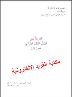 كتاب اللغة العربية للصف الثالث الأساسي المعدلة الفصل الأول pdf سوريا 2019-2020، المركز الوطني لتطوير المناهج التربوية، كتب الصف الثالث الأساسي في سوريا الطبعة  الجديدة المعدلة 2019-2020 pdf
