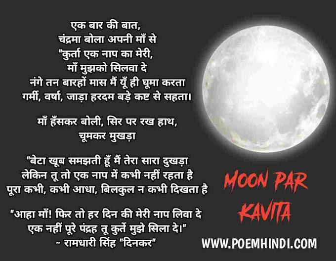 चाँद का कुर्ता कविता | Chand Ka Kurta Poem in Hindi
