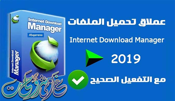تحميل وتفعيل Internet Download Manager / داونلود مانجر اصدار جديد بالتفعيل