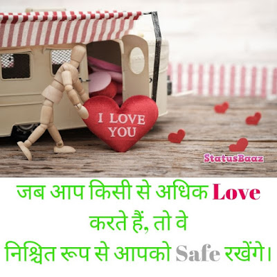 Beautiful Love Status